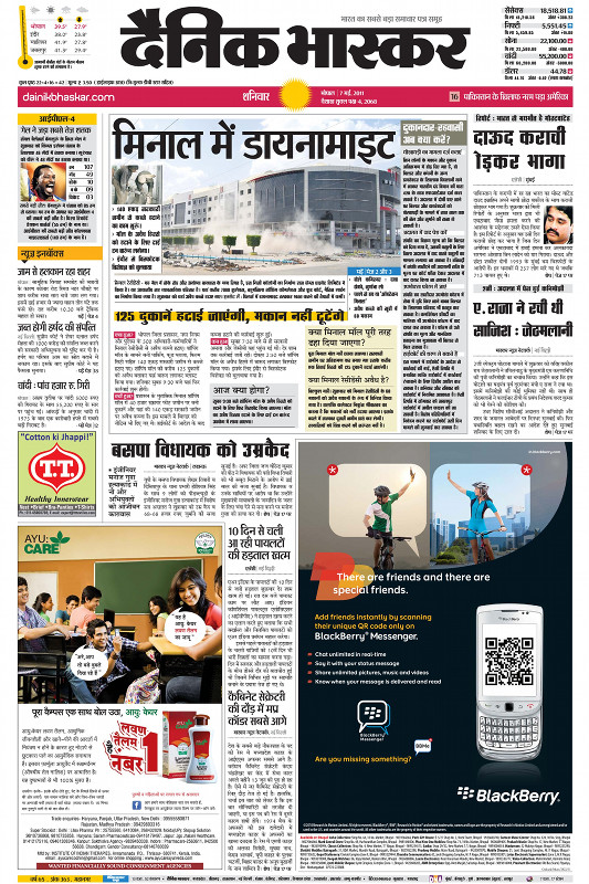 The front page of Dainik Bhaskar from May 7, 2011, showing my QR Code