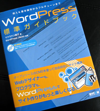 WordPress Standard Guidebook by Naoko McCracken